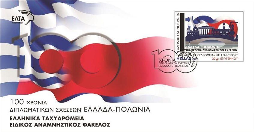 Πολωνικά dating στην Ελλάδα